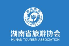 网站建设案例:湖南省旅游协会